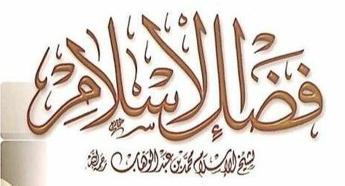 فضل الإسلام (3)